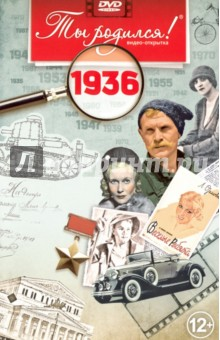 Ты родилс! 1936 год (DVD)