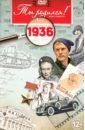 Ты родился! 1936 год (DVD). Алпатов А. В.