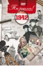 Ты родился! 1942 год (DVD). Алпатов А. В.