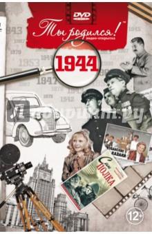 Ты родился! 1944 год (DVD) видео открытка ты родился 1944 год