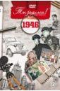 Ты родился! 1946 год. DVD-открытка. Алпатов А. В.