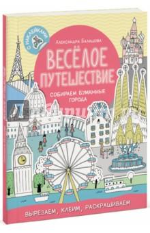 Весёлое путешествие. Собираем бумажные города книга для детей clever открытки раскраски с конверт и наклейками на все