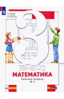 Математика. 3 класс. Рабочая тетрадь №1 для учащихся общеобразовательных организаций. ФГОС математика 6 класс рабочая тетрадь 1 фгос
