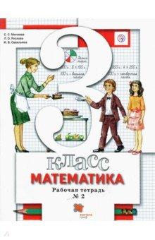 Математика. 3 класс. Рабочая тетрадь №2 для учащихся общеобразовательных организаций. ФГОС минаева с зяблова е математика 2 класс рабочая тетрадь 2