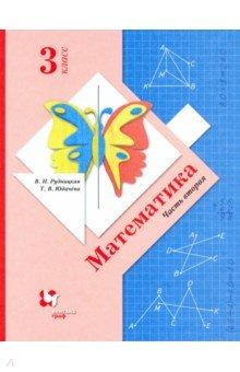 Гдз по математике 3 класс рудницкая учебник