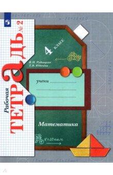 Математика. 4 класс. Рабочая тетрадь № 2. ФГОС математика 6 класс рабочая тетрадь 2 фгос