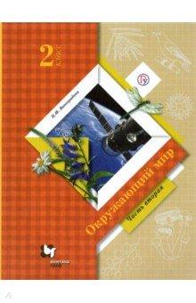 Окружающий мир. 2 класс. Учебник. В 2-х частях. Часть 2. ФГОС учебники проспект рынок ценных бумаг учебник 2 е изд