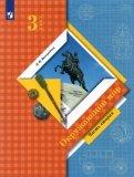 Окружающий мир. 3 класс. Учебник. В 2-х частях. Часть 2. ФГОС