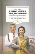 Революция трудолюбия. Потребительское поведение и экономика домохозяйств с 1650 года до наших дней