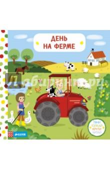 День на ферме clever книга на ферме тяни толкай крути читай с 12 мес