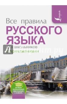 новая модель русского языка телефон игрушка обучения интерактивные игрушки для детей Все правила русского языка для школьников с приложениями