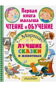 Лучшие сказки о животных л с сказки о животных для малышей