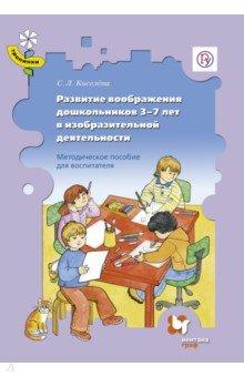 Развитие воображения дошкольников 3-7 лет в изобразительной деятельности. Методическое пособие. ФГОС