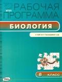 Биология. 8 класс. Рабочая программа к УМК И. Н.Пономарёвой. ФГОС