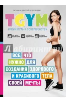 TGym - яркий путь к совершенству. Все, что нужно для создания здорового и красивого тела своей мечты