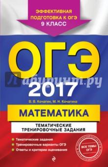 ОГЭ 2017. Математика. 9 класс. Тематические тренировочные задания