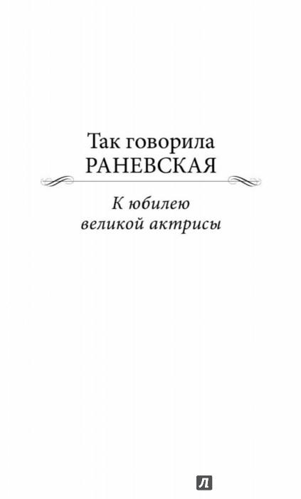Иллюстрация 1 из 14 для Как я была Пинкертоном. Театральный детектив - Фаина Раневская | Лабиринт - книги. Источник: Лабиринт