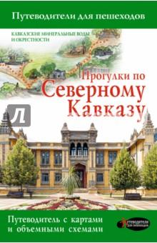 Прогулки по Северному Кавказу. Путеводитель для пешеходов