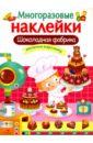 Маврина Л. Шоколадная фабрика