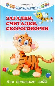 Загадки, считалки, скороговорки для детского сада трясорукова т загадки считалки скороговорки для детского сада