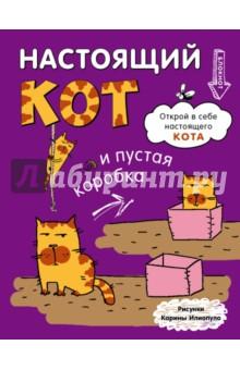 Блокнот Настоящий кот и пустая коробка, А5 блокнот кот трудоголик нелинованный 32 листа а5