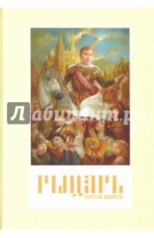 Рыцарь вермахт у ворот москвы