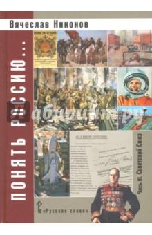 Понять Россию... Часть III. Советский Союз. Учебно-методическое пособие от Лабиринт