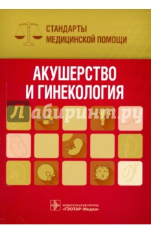 Акушерство и гинекология. Стандарты медицинской помощи футляр укладка для скорой медицинской помощи купить в украине