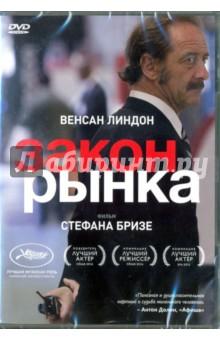 Закон рынка (DVD)