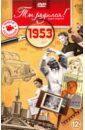Ты родился! 1953 год. DVD-открытка.
