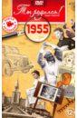 Ты родился! 1955 год. DVD-открытка.