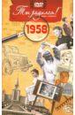 Ты родился! 1958 год. DVD-открытка.