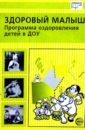 Береснева З.И. Здоровый малыш: Программа оздоровления детей в ДОУ