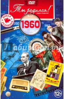 Ты родился! 1960 год. DVD-открытка видео открытка ты родился 1944 год