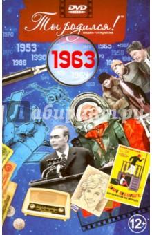 Ты родился! 1963 год. DVD-открытка видео открытка ты родился 1944 год