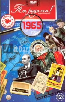 Ты родился! 1965 год. Видео-открытка видео открытка ты родился 1944 год