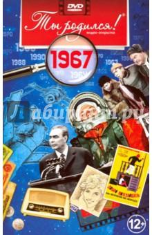 Ты родился! 1967 год. DVD-открытка видео открытка ты родился 1944 год