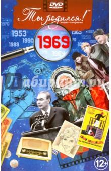 Ты родился! 1969 год. DVD-открытка