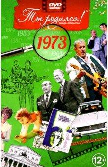 Ты родился! 1973 год. DVD-открытка