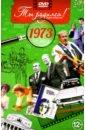 Ты родился! 1973 год. DVD-открытка.