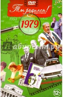 Ты родился! 1979 год. DVD-открытка.