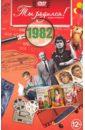 Ты родился! 1982 год. DVD-открытка.