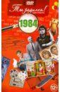 Ты родился! 1984 год. DVD-открытка.