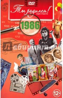 Ты родился! 1986 год. DVD-открытка