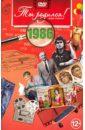 Обложка Ты родился! 1986 год. DVD-открытка