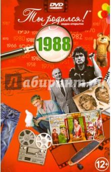 Zakazat.ru: Ты родился! 1988 год. DVD-открытка.