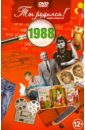 Обложка Ты родился! 1988 год. DVD-открытка