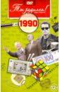 Обложка Ты родился! 1990 год. DVD-открытка