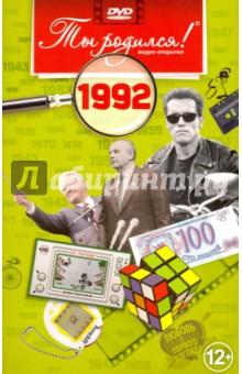 Ты родился! 1992 год. DVD-открытка камаз 4510 1992 года продам