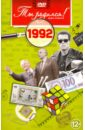 Обложка Ты родился! 1992 год. DVD-открытка